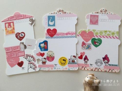 郵頼*切手の博物館「LOVE展」小型印でバレンタイン便り(マイメロほかポスト型はがき)_d0285885_17004153.jpg