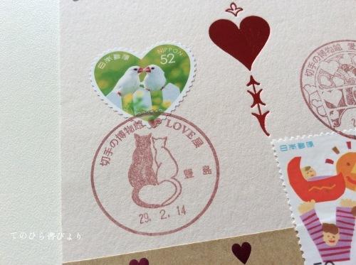 郵頼*切手の博物館「LOVE展」小型印でバレンタイン便り(マイメロほかポスト型はがき)_d0285885_17101960.jpg