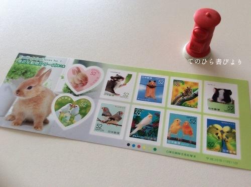 郵頼*切手の博物館「LOVE展」小型印でバレンタイン便り(マイメロほかポスト型はがき)_d0285885_17155579.jpg