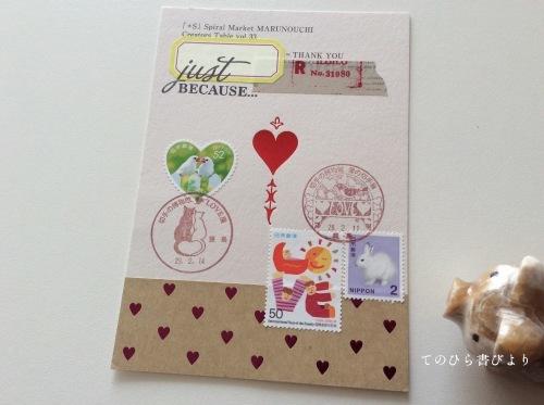 郵頼*切手の博物館「LOVE展」小型印でバレンタイン便り(マイメロほかポスト型はがき)_d0285885_17231080.jpg
