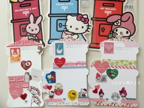 郵頼*切手の博物館「LOVE展」小型印でバレンタイン便り(マイメロほかポスト型はがき)_d0285885_17282744.jpg