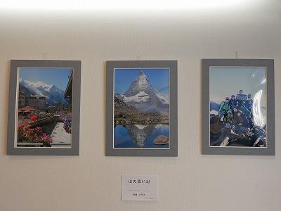 山の写真展 『山を愛する会』_e0190287_17113327.jpg