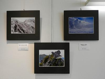 山の写真展 『山を愛する会』_e0190287_1713420.jpg