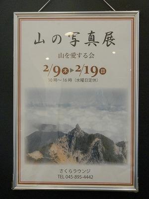 山の写真展 『山を愛する会』_e0190287_173145.jpg
