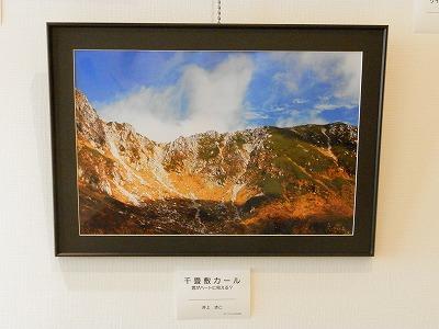 山の写真展 『山を愛する会』_e0190287_1733939.jpg