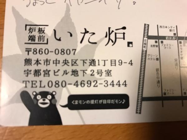 熊本・岩下くんのお店New Open♪_f0232994_382463.jpg