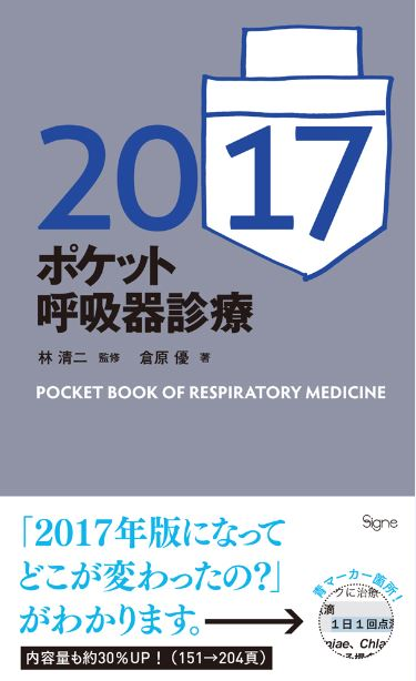 出版のお知らせ:ポケット呼吸器診療2017_e0156318_23412348.jpg