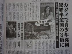 カジノで破産、自殺、家庭崩壊…地域社会が壊れた・・・わたなべ結衆院候補、韓国「江原ランド」視察リポート_c0133422_01085142.jpg