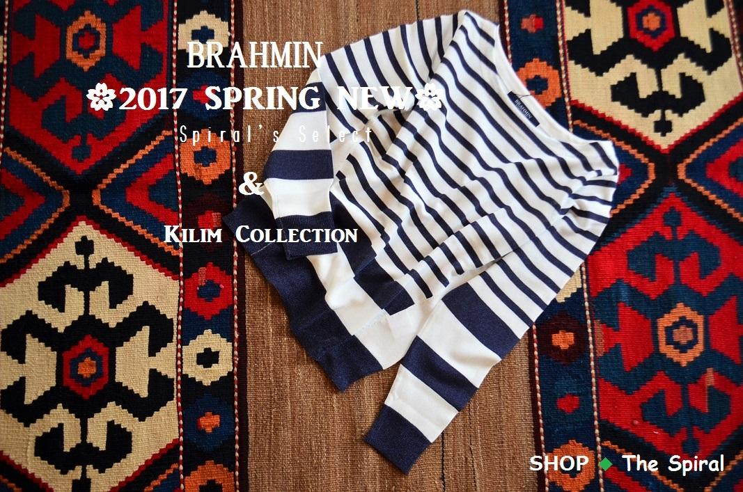 """""""🌸2017 Spring New Spiral\'s Select & Kilim...2/17fri🌸_d0153941_14182110.jpg"""