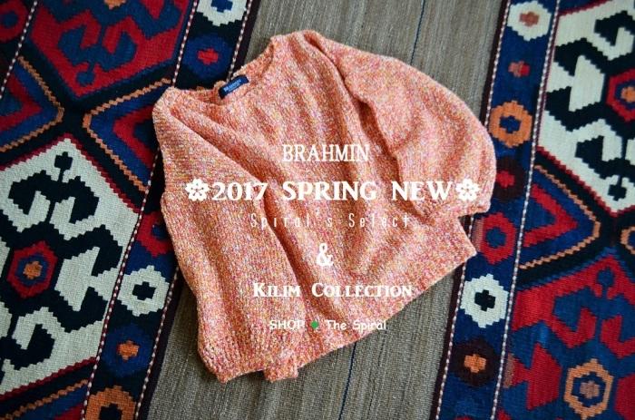 """""""🌸2017 Spring New Spiral\'s Select & Kilim...2/17fri🌸_d0153941_14334639.jpg"""