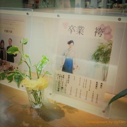卒業 袴_b0091765_17453258.jpg