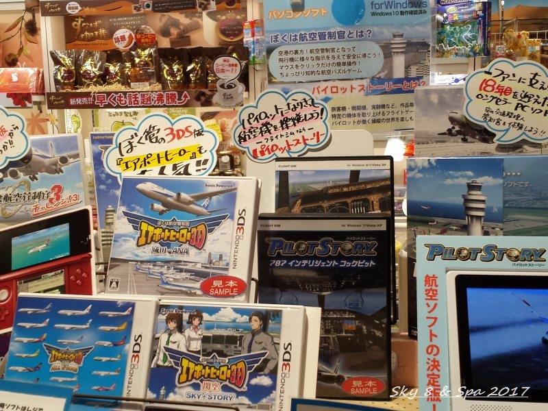 ◆ 2016最後の美食旅、その14 「鳥取砂丘コナン空港」へ  (2016年11月)_d0316868_212015100.jpg