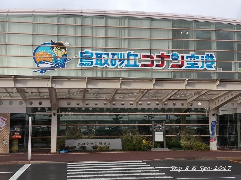 ◆ 2016最後の美食旅、その14 「鳥取砂丘コナン空港」へ  (2016年11月)_d0316868_2174128.jpg