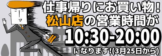 閉店時間延長!松山店の営業時間が変わります!_b0163075_1523118.png