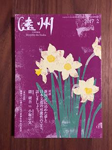 「遠州」2017年2月号 デナリパブリッシング_e0182479_00171621.jpg