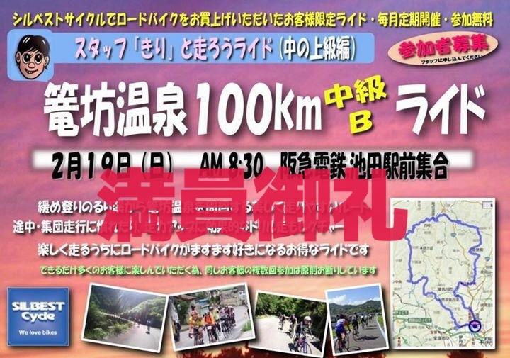 2/19(日)篭坊温泉100km中級Bライド 募集☆_e0363689_17170233.jpg
