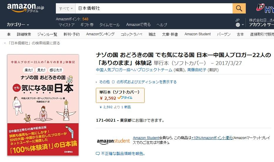 アマゾン予約受付開始、『ナゾの国 おどろきの国 でも気になる国 日本』_d0027795_11471940.jpg