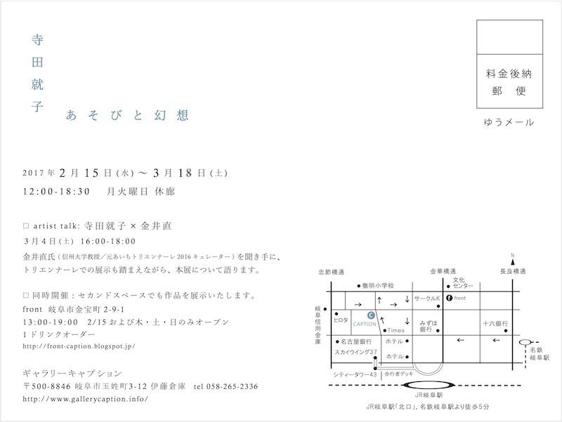 『あそびと幻想』_b0134401_01455465.jpg