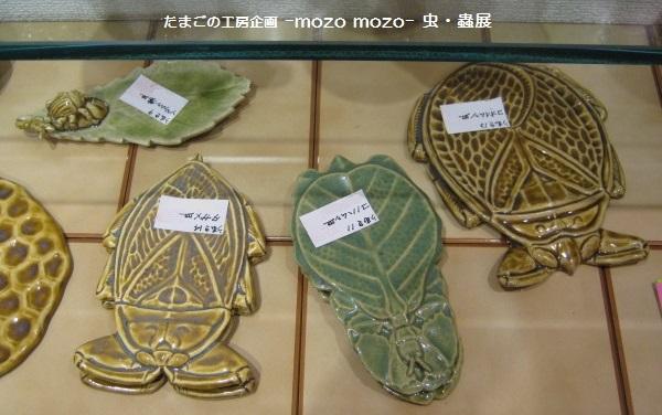 たまごの工房 企画展 「-mozo mozo-虫・蟲 展」 その5 _e0134502_1842024.jpg