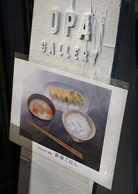新川あゆみ個展『新婚ごはん』@オーパギャラリー_f0165332_13375262.jpg