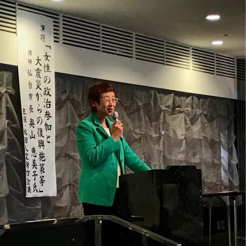奥山恵美子仙台市長にお逢いして_b0199244_18043889.jpg