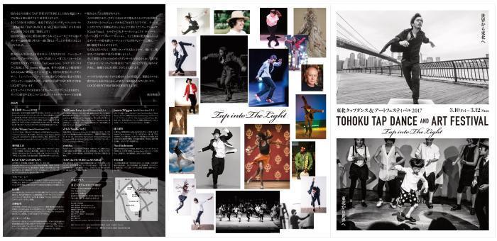 東北タップダンス&アートフェスティバルまで1ヶ月切りました!_f0137346_22371382.jpg
