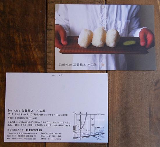 加賀雅之さんの作品 2.18 cocoa news_a0043747_1684031.jpg