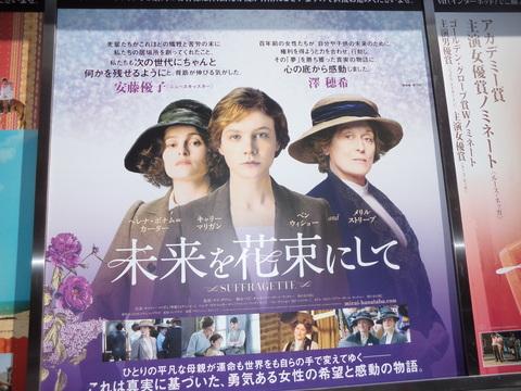 映画『未来を花束にして』を観る_b0050651_832113.jpg