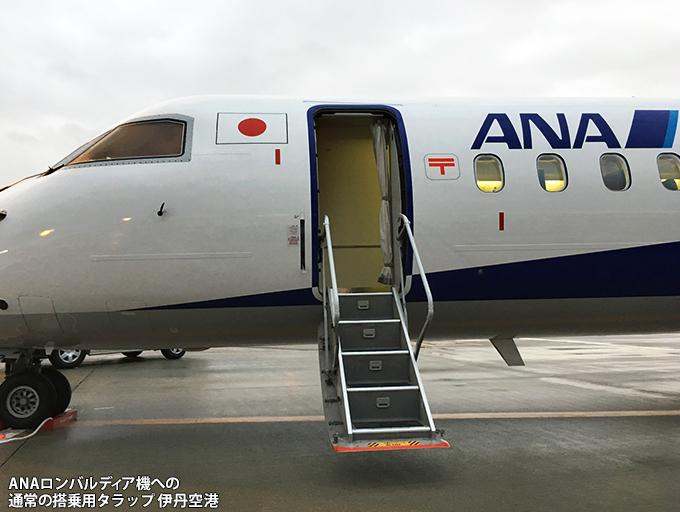 熊本空港でのロンバルディア機の搭乗用スロープ_c0167961_2302551.jpg