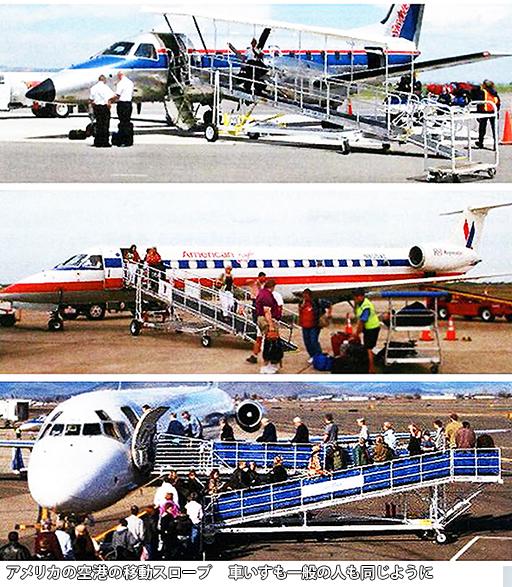 熊本空港でのロンバルディア機の搭乗用スロープ_c0167961_2305955.jpg