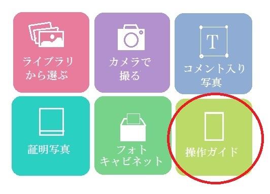 「Famiポートアプリ」で作る メッセージタグ&レシピカード_e0274872_21404722.jpg