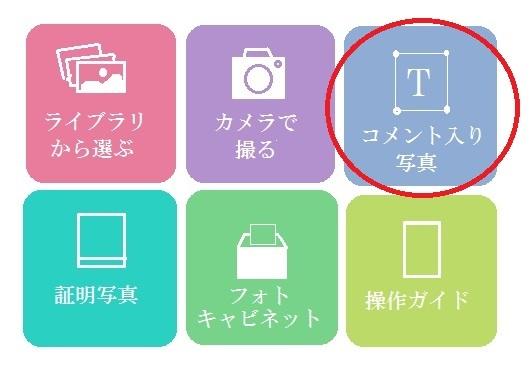 「Famiポートアプリ」で作る メッセージタグ&レシピカード_e0274872_21411815.jpg