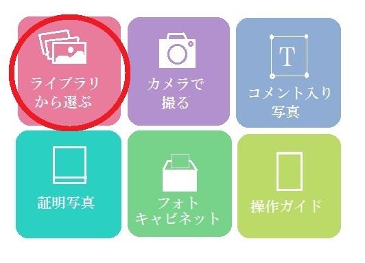 「Famiポートアプリ」で作る メッセージタグ&レシピカード_e0274872_21421118.jpg
