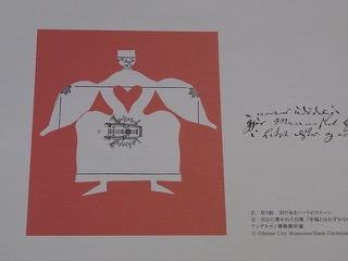 アンデルセンの切り絵のカレンダー_e0158687_21585259.jpg