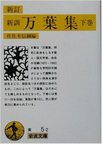 平成廿九年二月八日 萬葉古代史研究會參加 於豐島區_a0165993_22451326.jpg