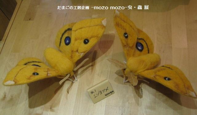 たまごの工房 企画展 「-mozo mozo-虫・蟲 展」 その6 _e0134502_212324.jpg