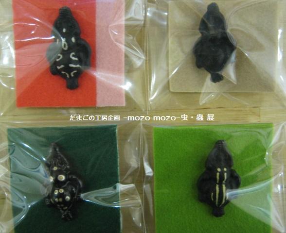 たまごの工房 企画展 「-mozo mozo-虫・蟲 展」 その6 _e0134502_21311567.jpg