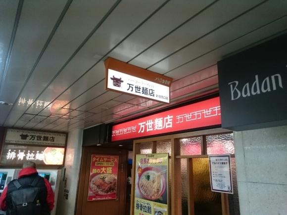2/19  万世麺店新宿西口店  排骨拉麺 ¥850_b0042308_19164216.jpg