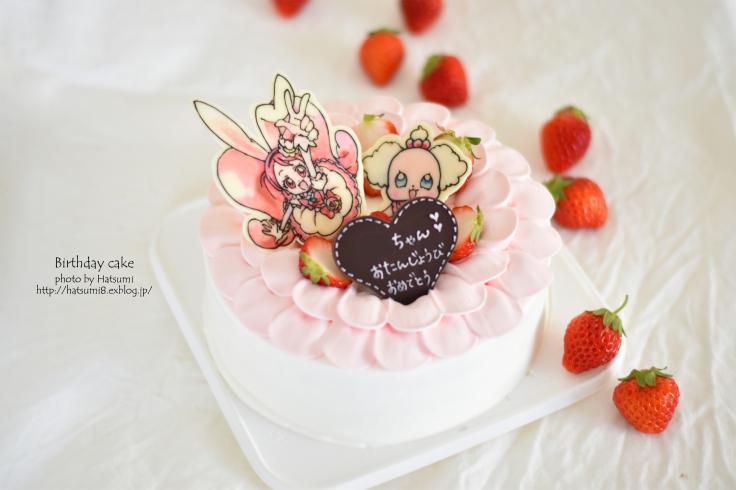 f0183914_20011923. 新しいプリキュアのケーキ。