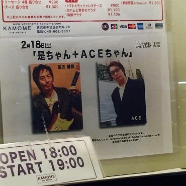 是ちゃん+ACEちゃんライブ_b0114515_00110036.jpg