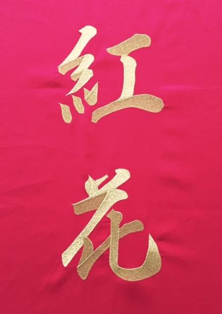 京都の太夫体験「花姿」さんの垂れ刺繍♪_c0316026_18431777.jpg