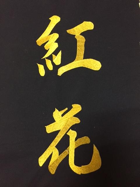 京都の太夫体験「花姿」さんの垂れ刺繍♪_c0316026_18433416.jpg