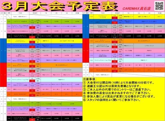 【高石店】3月前半大会情報_d0259027_22442132.jpg