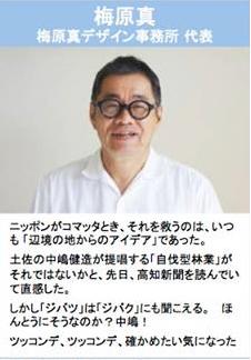 NHK地域づくりアーカイブス(第8回)_a0051539_933255.png