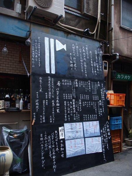 定点観測@広島駅西飲食街_b0190540_11344487.jpg
