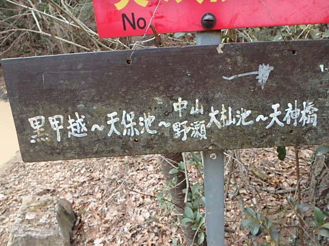 西神戸 秘境 丹生山 おじさんの楽しい休日_f0334143_21444979.jpg