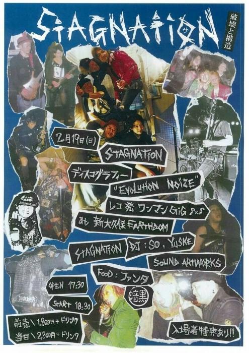 【本日】All I Have To Do Is (SANUKI-) Udon… ⑥(満濃 長田)【あずにゃんバンド ワンマン‼】_c0308247_17305437.jpg