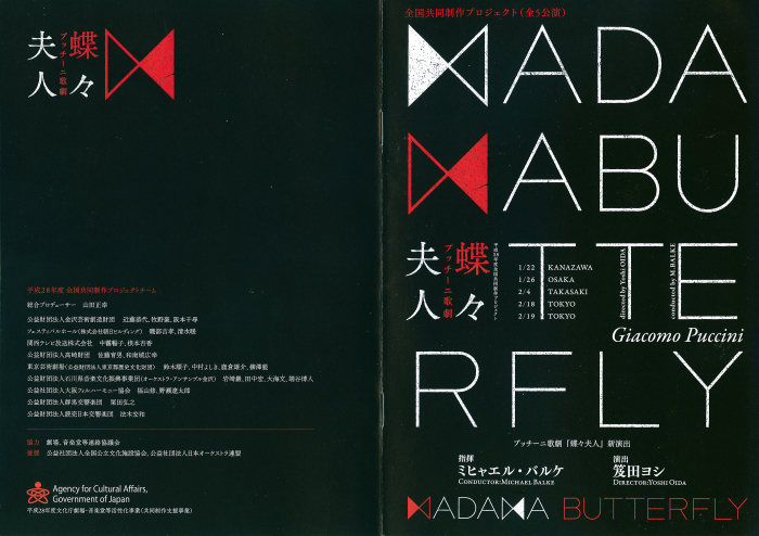 「蝶々夫人」東京公演 2/18_a0062758_13140188.jpg