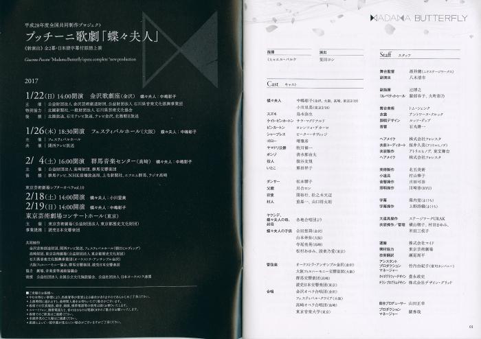 「蝶々夫人」東京公演 2/18_a0062758_13152159.jpg