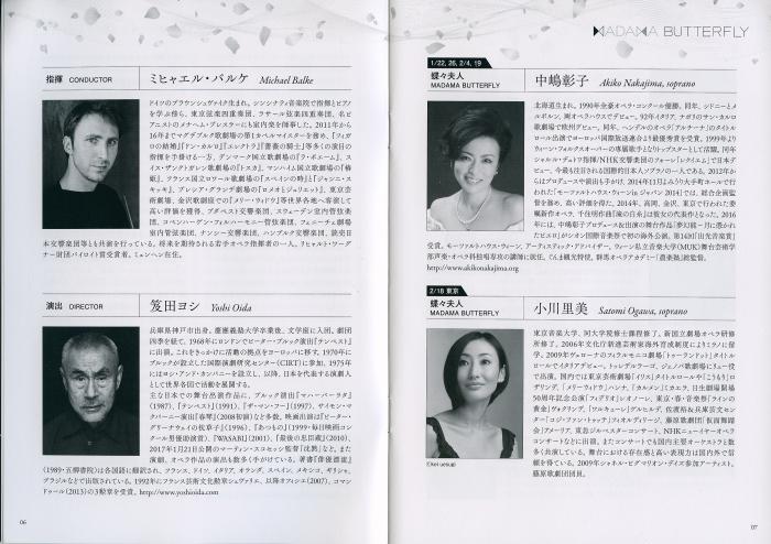 「蝶々夫人」東京公演 2/18_a0062758_13224678.jpg